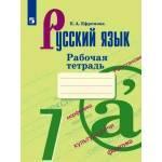 Ефремова. Русский язык 7 класс. Рабочая тетрадь
