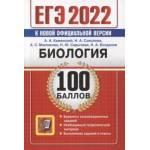 ЕГЭ-2022. Биология. 100 баллов. Самостоятельная подготовка к ЕГЭ. Каменский