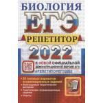 ЕГЭ-2022. Биология. Репетитор. Эффекктивная методика. 20 типовых вариантов экзаменационных заданий. Каменский