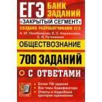 ЕГЭ-2022. Обществознание. 700 заданий с ответами. Лазебникова