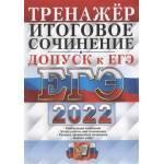 ЕГЭ-2022. Русский язык. Тренажёр. Допуск к ЕГЭ. Итоговое сочинение