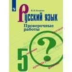 Егорова. Русский язык 5 класс. Проверочные работы