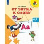 Федосова. От звука к слову. Пособие для детей 4–5 лет