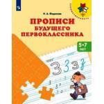 Федосова. Прописи будущего первоклассника. 5-7 лет