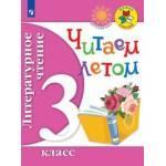 Фомин. Литературное чтение 3 класс. Читаем летом