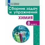 Габриелян. Химия 8 класс. Сборник задач и упражнений