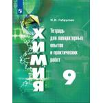 Габрусева. Химия 9 класс. Тетрадь для лабораторных опытов и практических работ