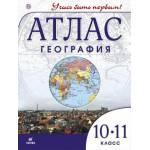 География. 10-11 классы. Атлас. Учись быть первым!