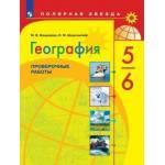 География 5-6 классы. Проверочные работы. Полярная звезда