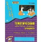 Голубь. Русский язык 4 класс. Тематический контроль знаний. Зачетная тетрадь