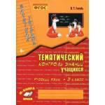 Голубь. Русский язык 3 класс. Тематический контроль знаний. Зачетная тетрадь