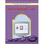 Горячев. Информатика и ИКТ. 4 класс. Учебник
