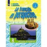 Григорьева. Французский язык 8 класс. Учебник. Французский в перспективе