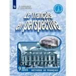 Григорьева. Французский язык 9 класс. Французский в перспективе. Рабочая тетрадь