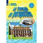 Григорьева. Французский язык 9 класс. Учебник. Французский в перспективе