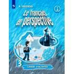 Гусева. Французский язык 3 класс. Рабочая тетрадь