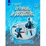 Гусева. Французский язык 4 класс. Рабочая тетрадь. Углубленный уровень