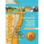 Ходова. География 8 класс. Россия: природа, население, хозяйство. Тетрадь-практикум