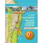 Ходова. География 9 класс. Россия: природа, население, хозяйство. Тетрадь-тренажёр