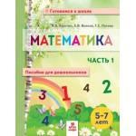 Хвостин. Математика. Пособие для дошкольников 5-7 лет. В 2 частях. Часть 1