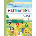Хвостин. Математика. Пособие для дошкольников 5-7 лет. В 2 частях. Часть 2