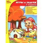 Игры и задачи. 1-4 классы. Русский язык, литература, математика, окружающий мир