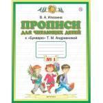 Илюхина. Прописи для читающих детей. 1 класс. Тетрадь № 1