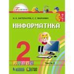 Нателаури. Информатика и ИКТ. 2 класс. Учебник. Часть 2