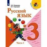 Канакина. Русский язык 3 класс. Учебник. Часть № 1