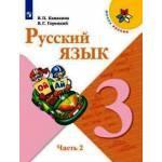Канакина. Русский язык 3 класс. Учебник. Часть № 2