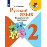 Канакина. Русский язык 2 класс. Раздаточный материал