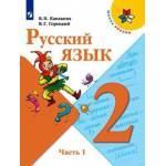 Канакина. Русский язык 2 класс. Учебник. Часть № 1