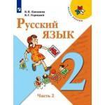 Канакина. Русский язык 2 класс. Учебник. Часть № 2