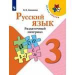 Канакина. Русский язык 3 класс. Раздаточный материал