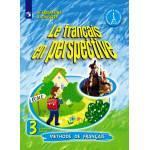 Касаткина. Французский язык 3 класс. Учебник. Часть № 1