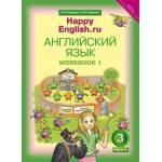 Кауфман. Английский язык 3 класс. Рабочая тетрадь. Happy English. Часть № 1