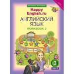 Кауфман. Английский язык 3 класс. Рабочая тетрадь. Happy English. Часть № 2