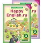 Кауфман. Английский язык 3 класс. Учебник. Happy English. Комплект в 2 -х частях