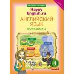Кауфман. Английский язык 4 класс. Рабочая тетрадь. Happy English. Часть № 2