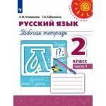 Климанова. Бабушкина. Русский язык 2 класс. Рабочая тетрадь. Часть № 1