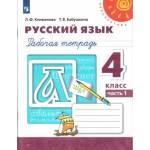 Климанова. Бабушкина. Русский язык 4 класс. Рабочая тетрадь. Часть № 1