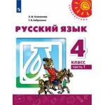 Климанова. Бабушкина. Русский язык 4 класс. Учебник. Часть № 1