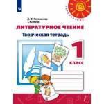 Климанова. Литературное чтение 1 класс. Творческая тетрадь