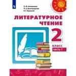 Климанова. Литературное чтение 2 класс. Учебник. Часть № 1. Перспектива