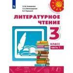 Климанова. Литературное чтение 3 класс. Учебник. Часть № 1. Перспектива
