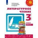 Климанова. Литературное чтение 3 класс. Учебник. Часть № 2. Перспектива