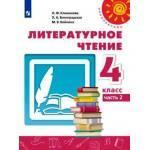 Климанова. Литературное чтение 4 класс. Учебник. Часть 2. Перспектива