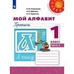 Климанова. Прописи 1 класс. Мой алфавит. Часть № 2