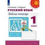 Климанова. Русский язык 1 класс. Рабочая тетрадь