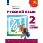Климанова. Русский язык 2 класс. Учебник. Часть № 1